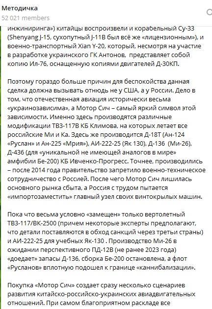 Эксперты пояснили, чем опасна продажа Мотор Сич для Украины и россиян