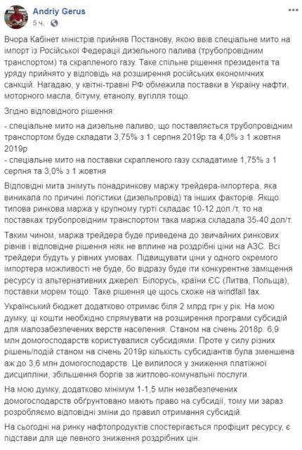 Речь о миллионах: у Зеленского приняли ключевое решение по субсидиям