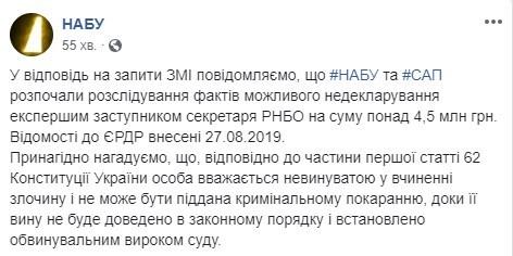 Гладковского прижимают к стенке: НАБУ начало расследование