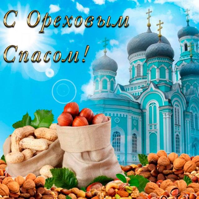 Ореховый Спас – картинки и открытки