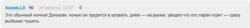 Пожар тушили даже голые: в Одессе сгорел рынок
