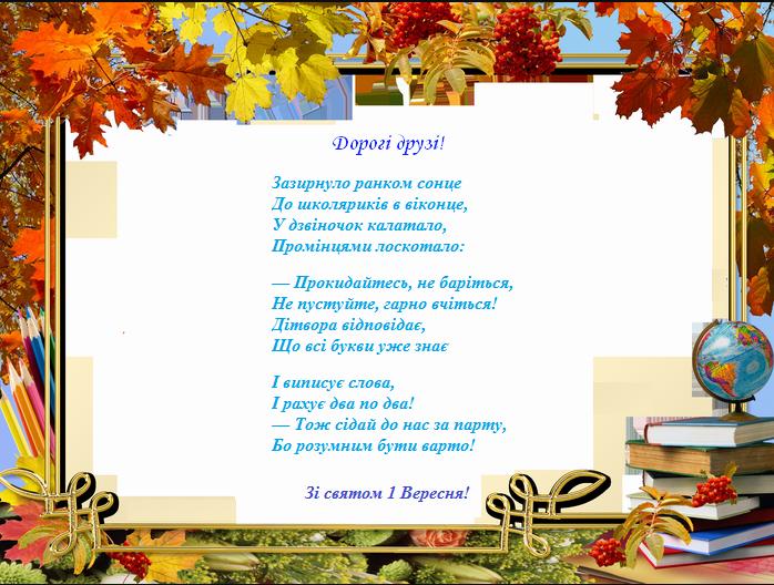 Картинки 1 вересня – День знань