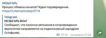Обмен пленными: в России заявили о выезде заключенных в Украину