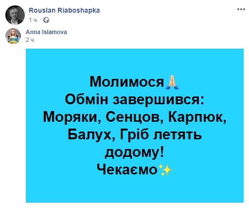 Сенцов, моряки и другие политзаключеннные возвращаются в Украину