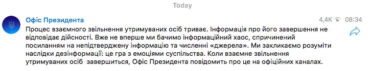 У Зеленского заявили, что обмен пленными