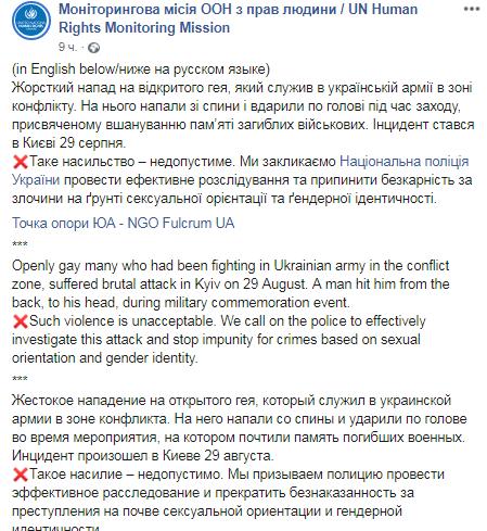 В Киеве избили гея-ветерана АТО: ООН резко отреагировала