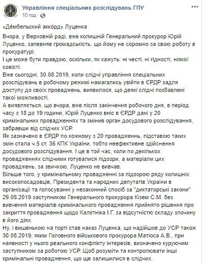 """""""Опять будет сидеть на Черниговщине"""": Луценко в день увольнения сделал глупость"""