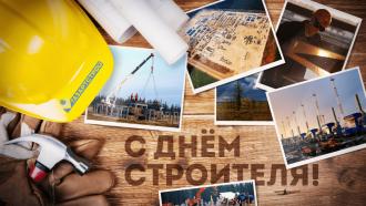 С Днем строителя 2019 – прикольные поздравления и открытки