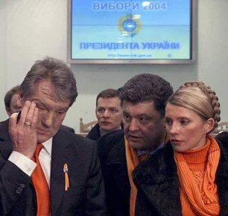 Ляшко, Порошенко, Ющенко и Тимошенко в 2004 году