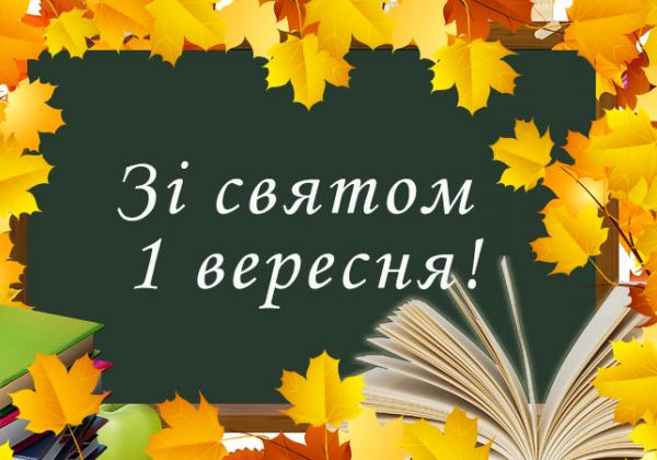 1 вересня – День знань 2019 – привітання та листівки
