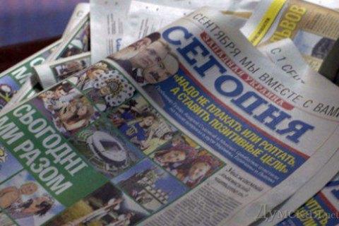 В конце сентября газета Сегодня перестанет выходить - Сегодня закрывают