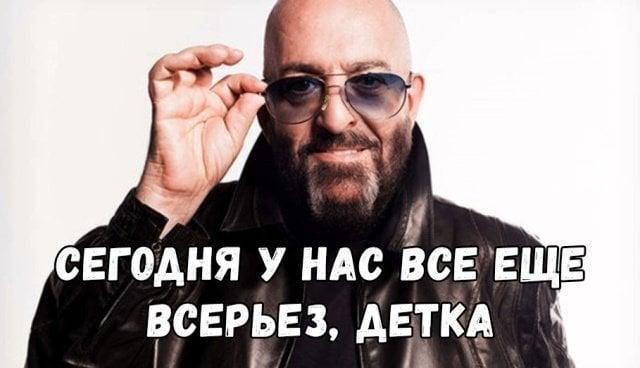 Михаил Шуфутинский 3 сентября мемы