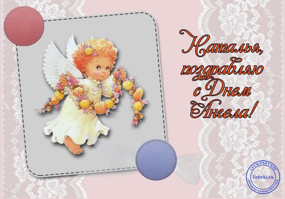 Картинки с поздравлением дня ангела натальи, картинки