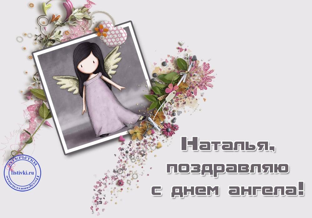 Мой, найти открытки с днем ангела наталья