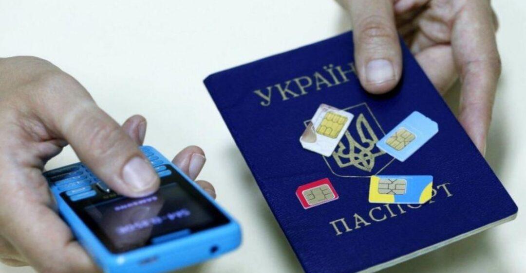 паспорт, сим-карта, телефон
