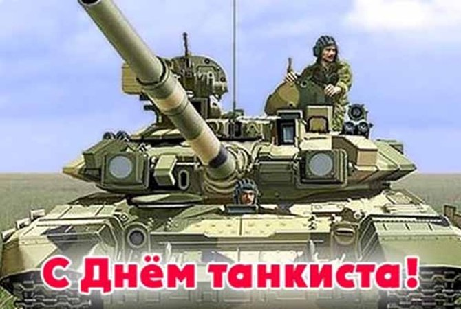 den-tankista-otkritki-pozdravleniya foto 7