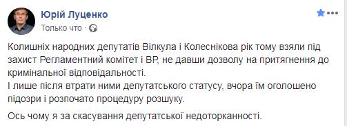 Экс-нардепа Вилкула объявили в розыск