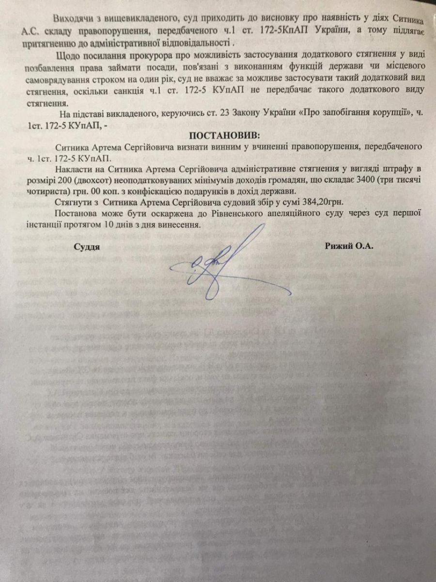 Суд признал директора НАБУ Сытника виновным по коррупционной статье: фото