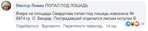 Остап Бендер плачет в сторонке: Гонтарева инсценировала ДТП в Лондоне