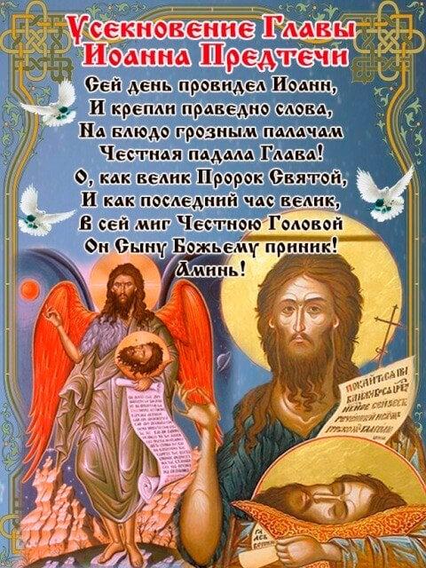 Открытки ко дню иоанна крестителя, двигающиеся картинки
