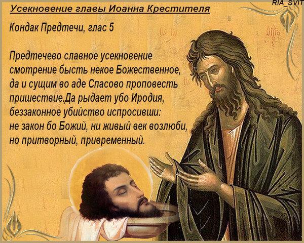 Тему, усекновение главы иоанна предтечи открытки гиф