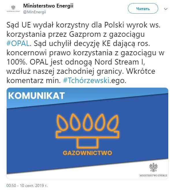 Газовый гигант прижат к стенке: Газпром вынудили сохранить транзит через Украину