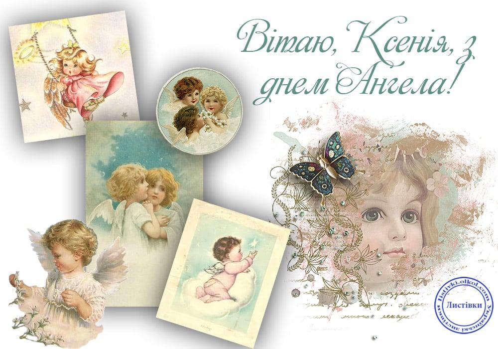 Ксения с днем ангела открытка, видео поздравление днем
