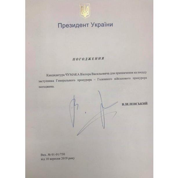 Рябошапка с Зеленским утвердили нового военного прокурора вместо Матиоса: фото