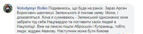 Аваков подал в отставку - СМИ
