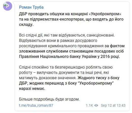 ГБР обыскивает Укроборонпром по уголовным делам Порошенко и Гонтаревой