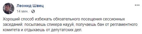 """""""Посылаешь на*уй и отдыхаешь"""": Ирине Геращенко запретили появляться в Раде"""