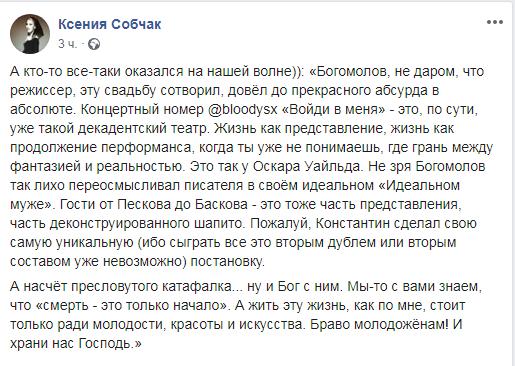 """""""От Пескова до Баскова"""": Собчак назвала свою свадьбу """"шапито"""""""