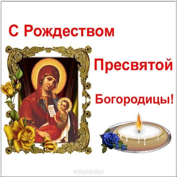 Рождество Пресвятой Богородицы 2019 – картинки