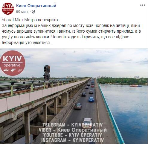 """В Киеве неизвестный мужчина """"взял в заложники"""" мост Метро"""