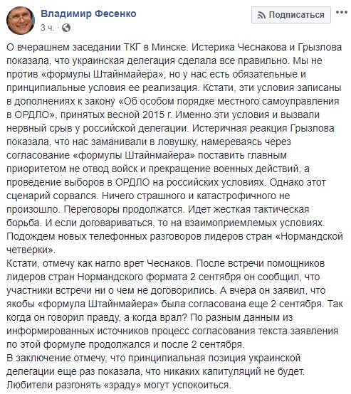 """""""Никаких капитуляций не будет"""": как Украине удалось довести РФ до истерики – политолог"""