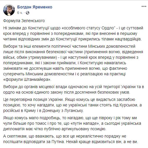 Формула Зеленского: в Слуге народа придумали новый план для Донбасса