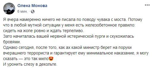 """""""Операция имени Авакова"""": в соцсетях увидели в """"минировании моста"""" хитрый план"""