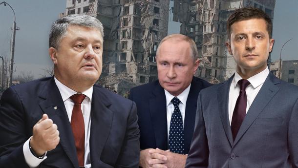 Путин, Зеленский, Порошенко