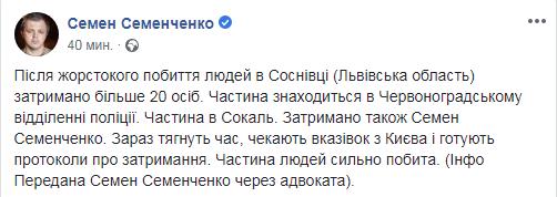 Задержан Семенченко: полиция разогнала блокаду угля на Львовщине