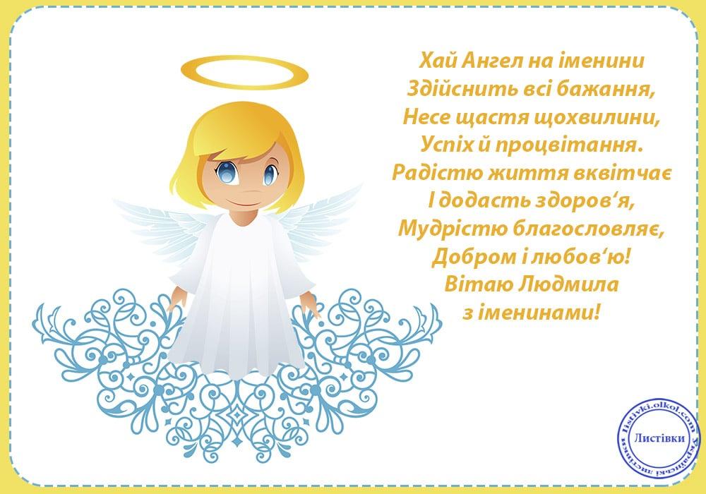 этом открытки с днем ангела людмилы картинки хвойных