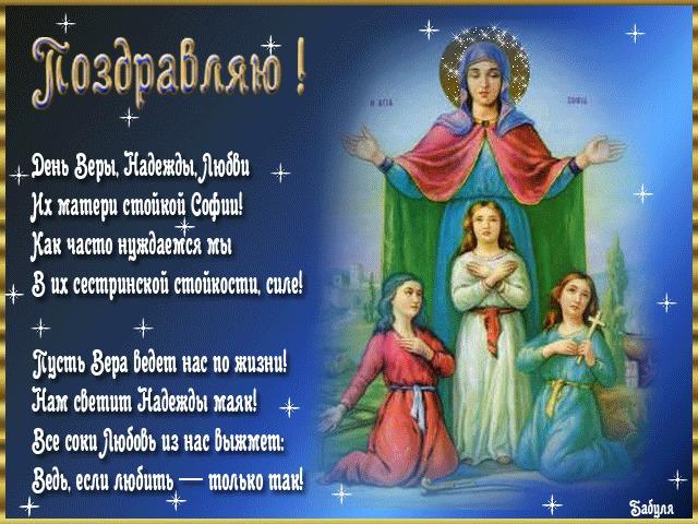 Картинки Вера, Надежда, Любовь – открытки