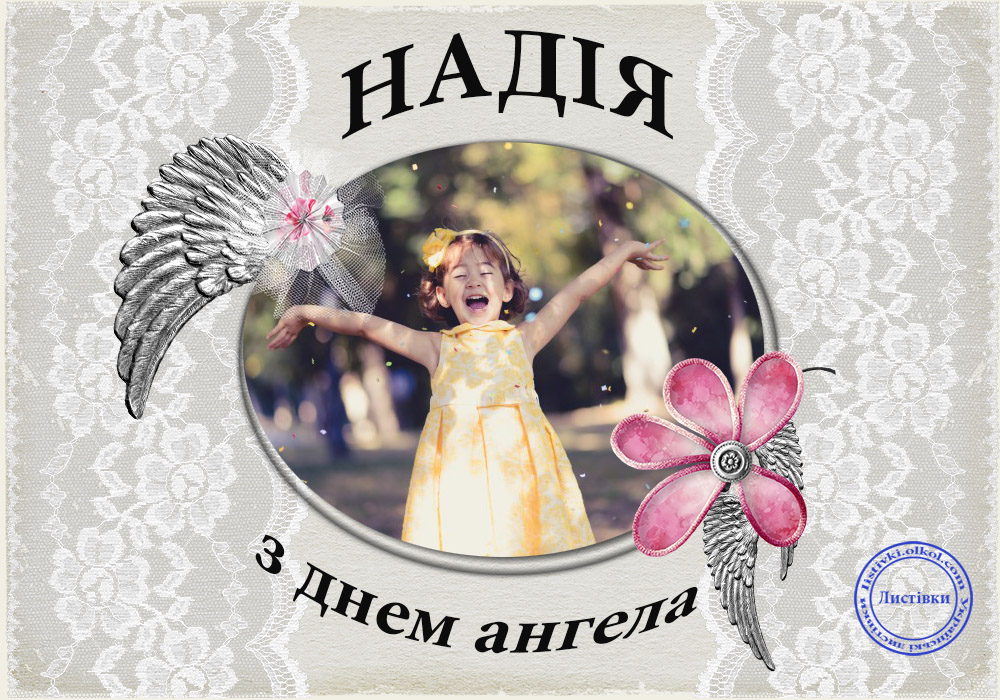 Надписями улыбнулась, картинки надежде с днем ангела