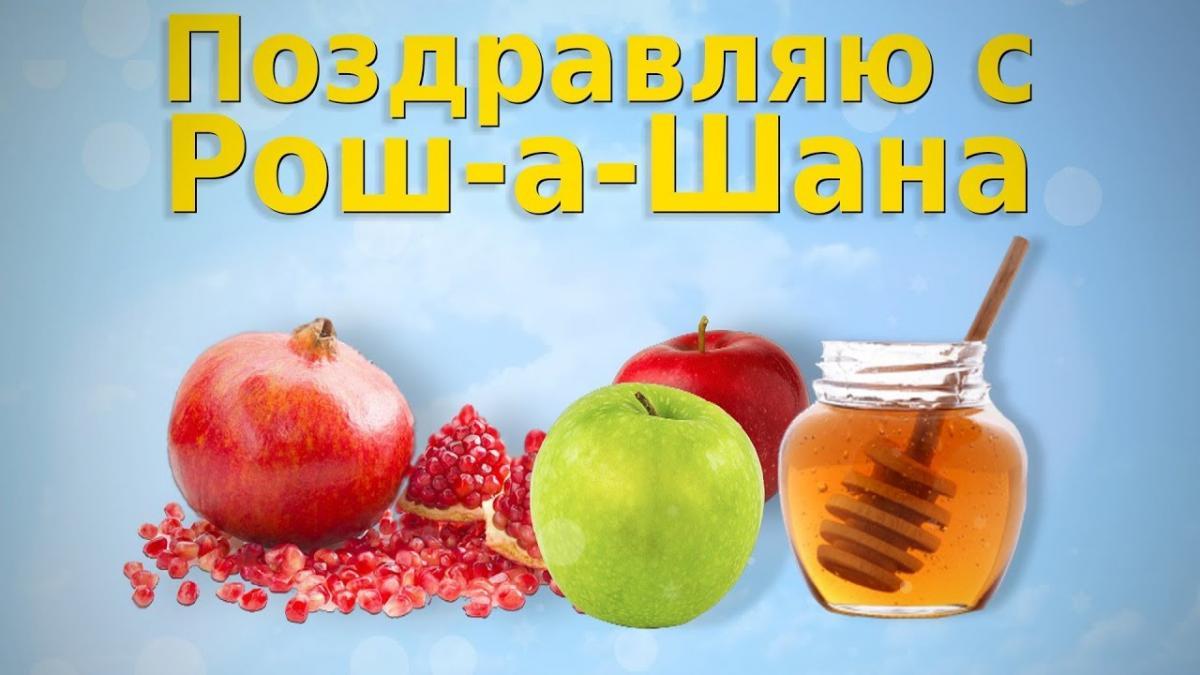 Рош а-Шана - вітальні листівки