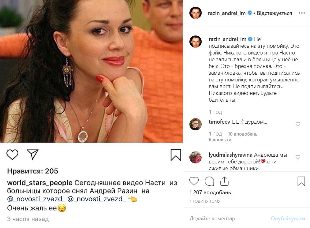 В государственной думе  сказали  главную  новость обАнастасии Заворотнюк: «Мывсе молимся»