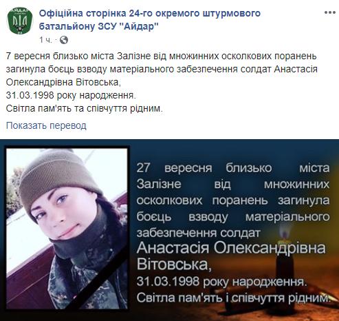 """""""Чтоб у них руки поотсыхали!!!"""": на Донбассе погибла молоденькая девушка-боец Айдара"""