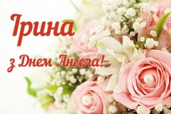 Поздравления с днем Ирины – картинки