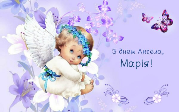 Именины Марии: как красиво поздравить с Днем ангела Марии                                                                                 0