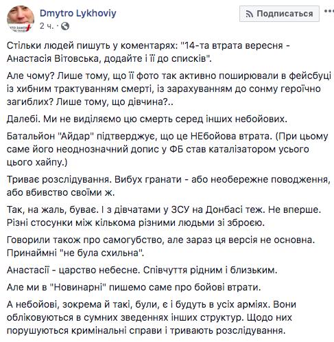 Появились скандальные подробности гибели на Донбассе девушки-бойца Айдара