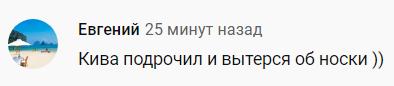"""""""Подрочил и вытерся об носки"""": Кива мастурбировал в Раде после переписки с моделью из Одессы"""