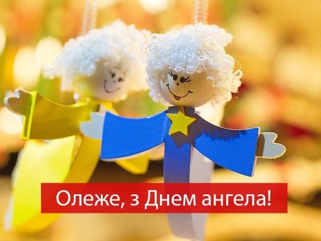 Листівки З днем ангела, Олег